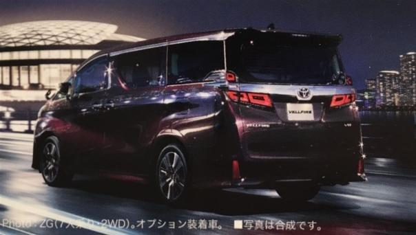Toyota Vellfire 2018 angular rear