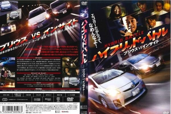 A picture of the DVD cover of Hybrid Battle!
