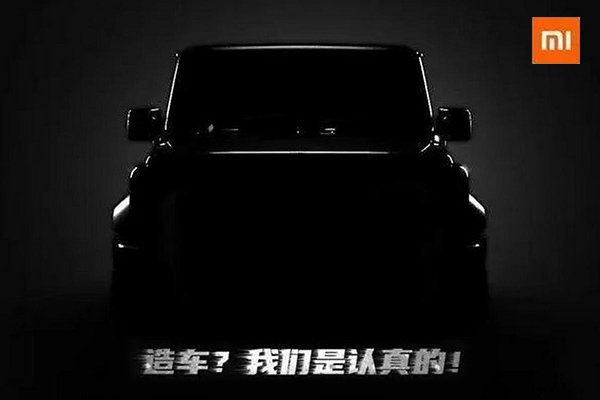 A picture of the Xiaomi teaser picture