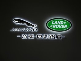 Jaguar Land Rover opens its first car plant outside the UK